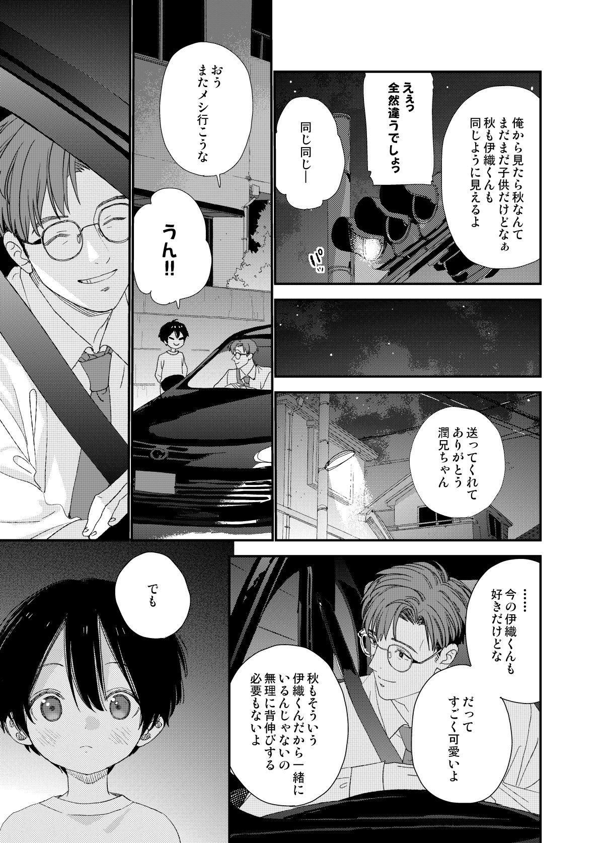 Hayaku Otona Ni Naritai 56