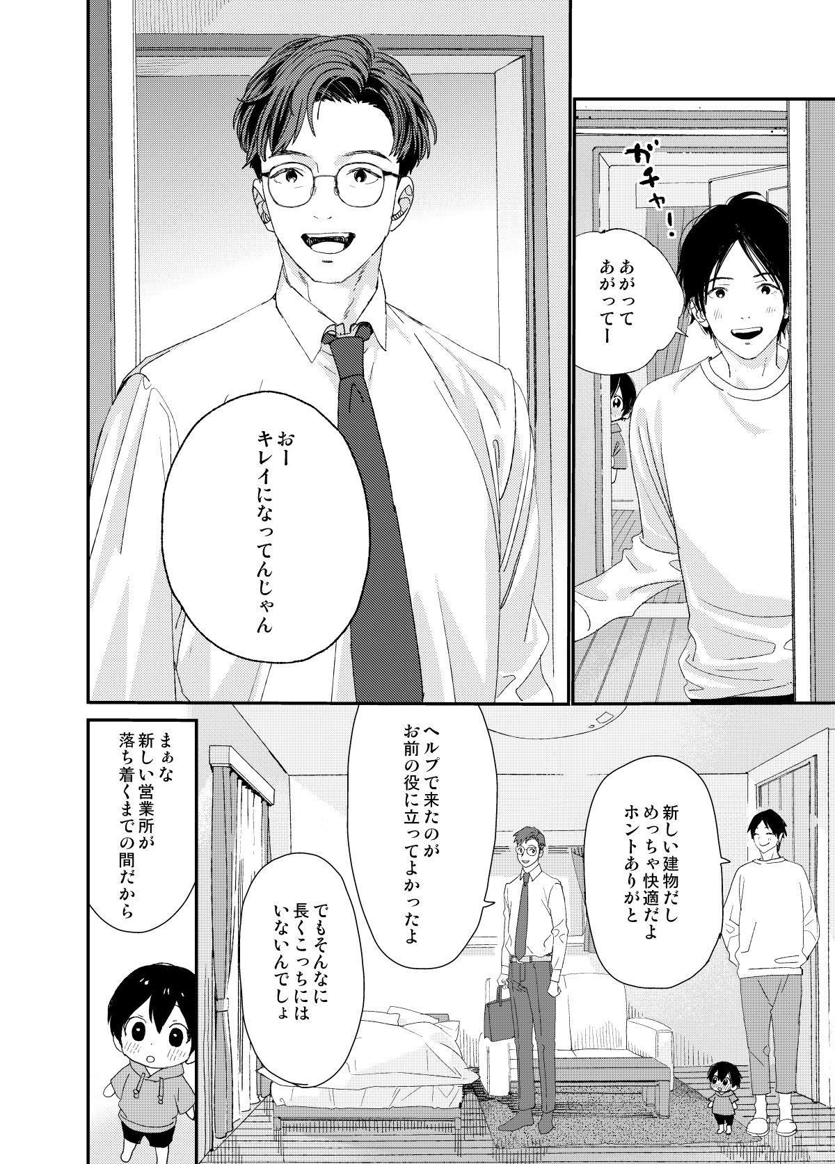 Hayaku Otona Ni Naritai 5