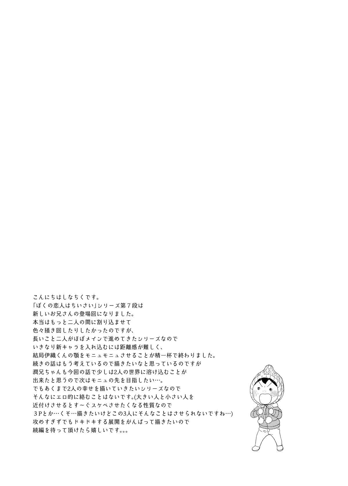 Hayaku Otona Ni Naritai 60