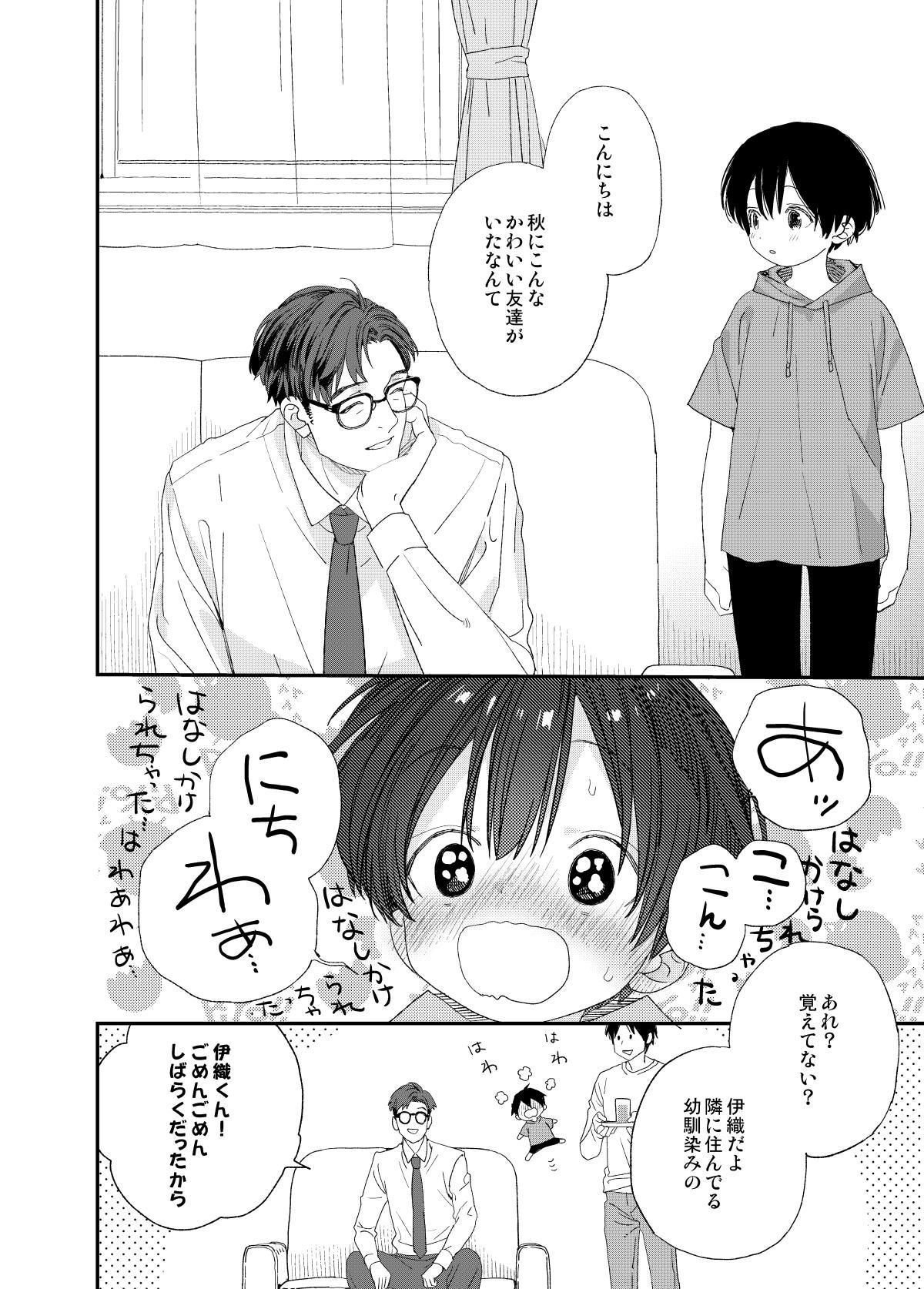 Hayaku Otona Ni Naritai 7