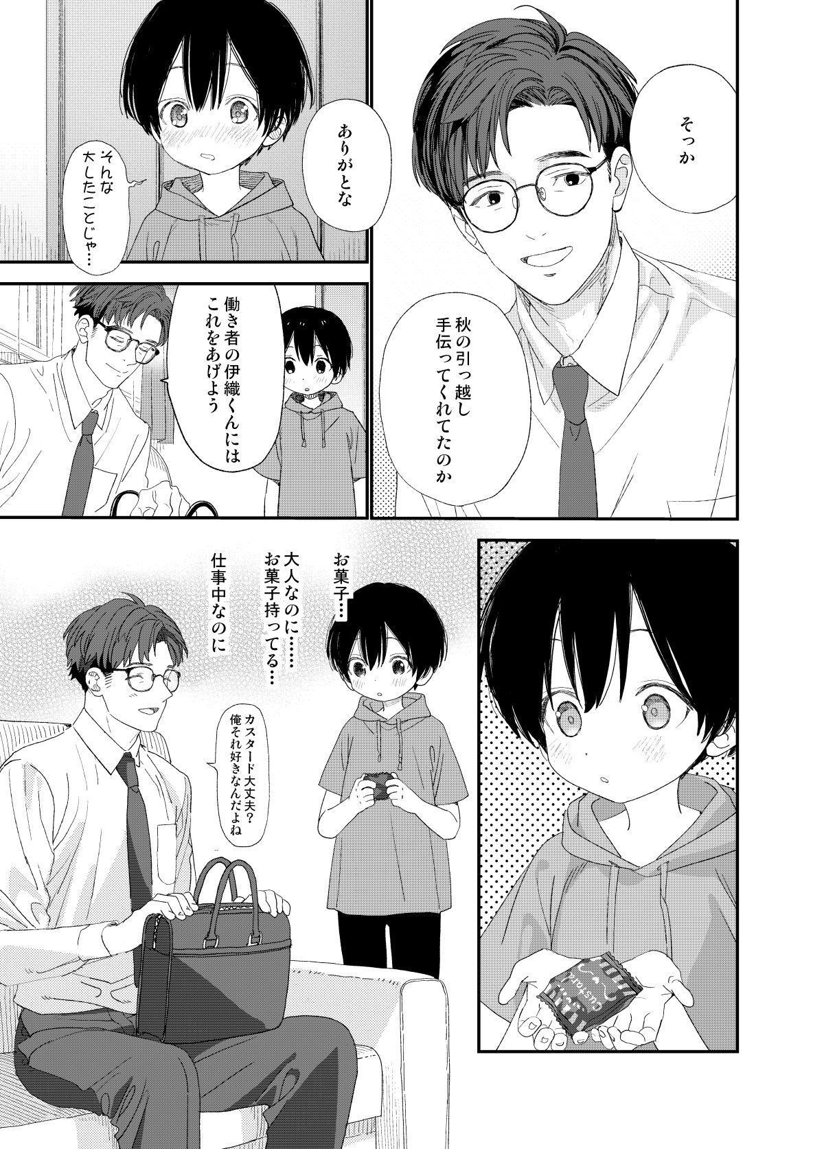 Hayaku Otona Ni Naritai 8