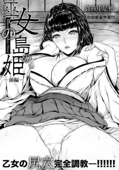 Miko no Shima no Hime 0