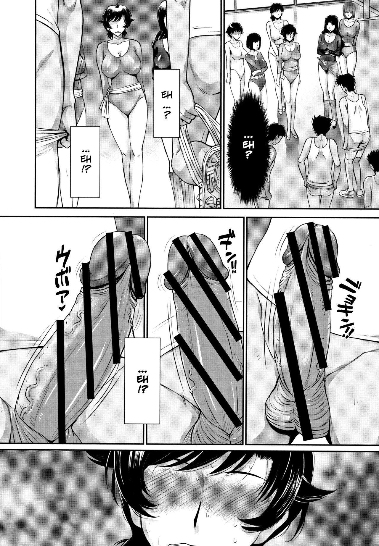 Hitozuma, Mitsu to Niku ch.1-5 12