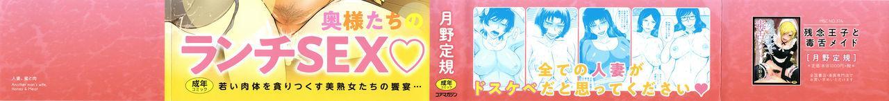 Hitozuma, Mitsu to Niku ch.1-5 1
