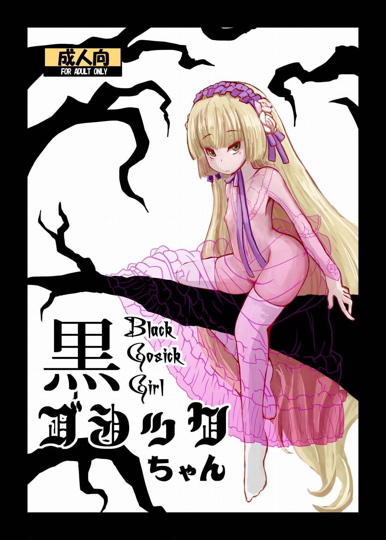 [HellDevice (nalvas)] Kuro Gosick-chan - Black Gosick Girl (GOSICK) [Digital] 0