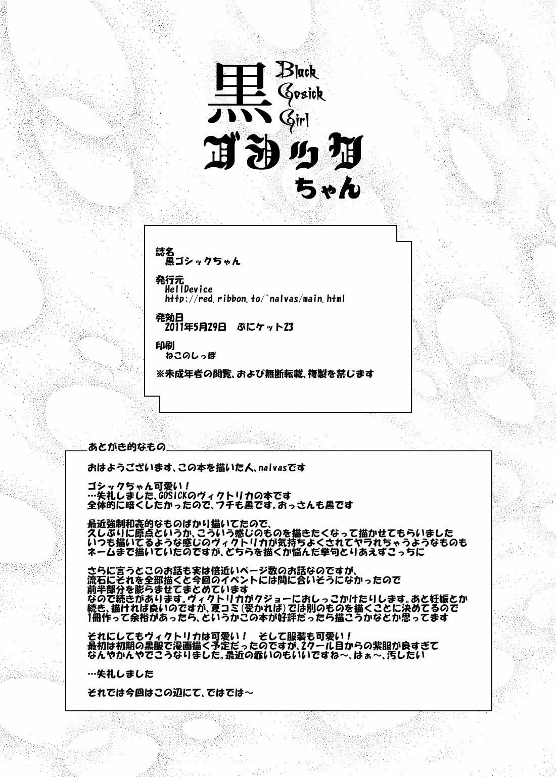 [HellDevice (nalvas)] Kuro Gosick-chan - Black Gosick Girl (GOSICK) [Digital] 20