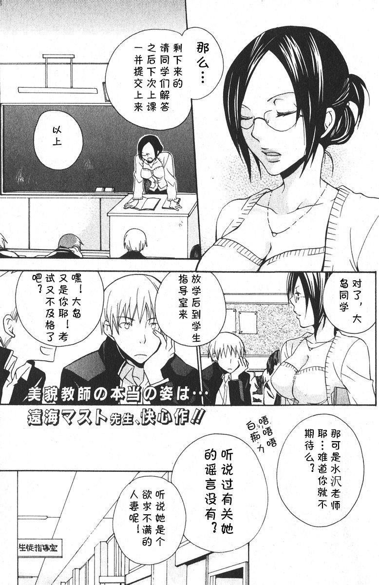 母の心 [遠海マスト] (美少女的快活力 2006年2月号 Vol.7) [中国翻訳] 0