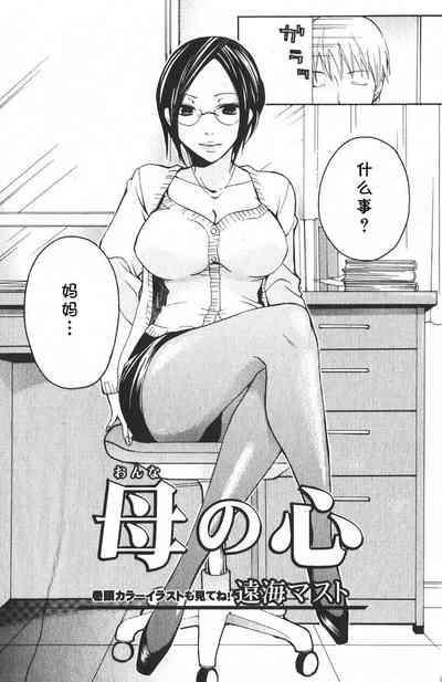 Onna no Kokoro 1