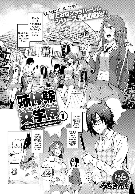 [Michiking] Ane Taiken Jogakuryou 1-10 | Older Sister Experience - The Girls' Dormitory [English] [Yuzuru Katsuragi] [Digital] 1