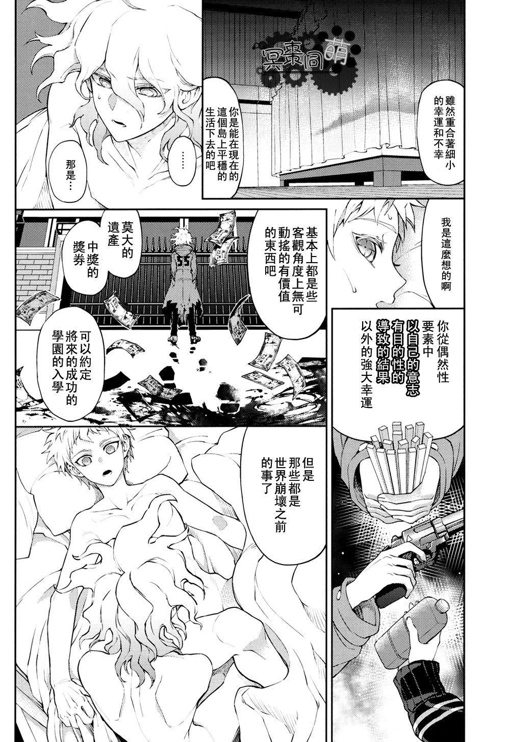 Kimi no Tonari 14