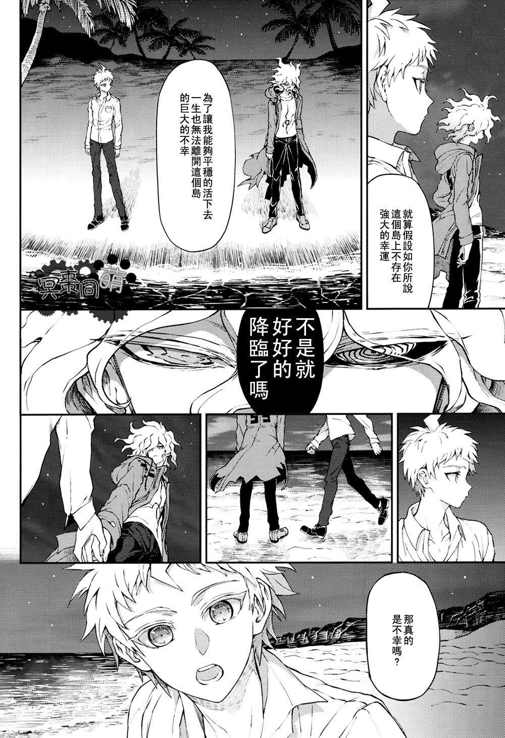 Kimi no Tonari 18