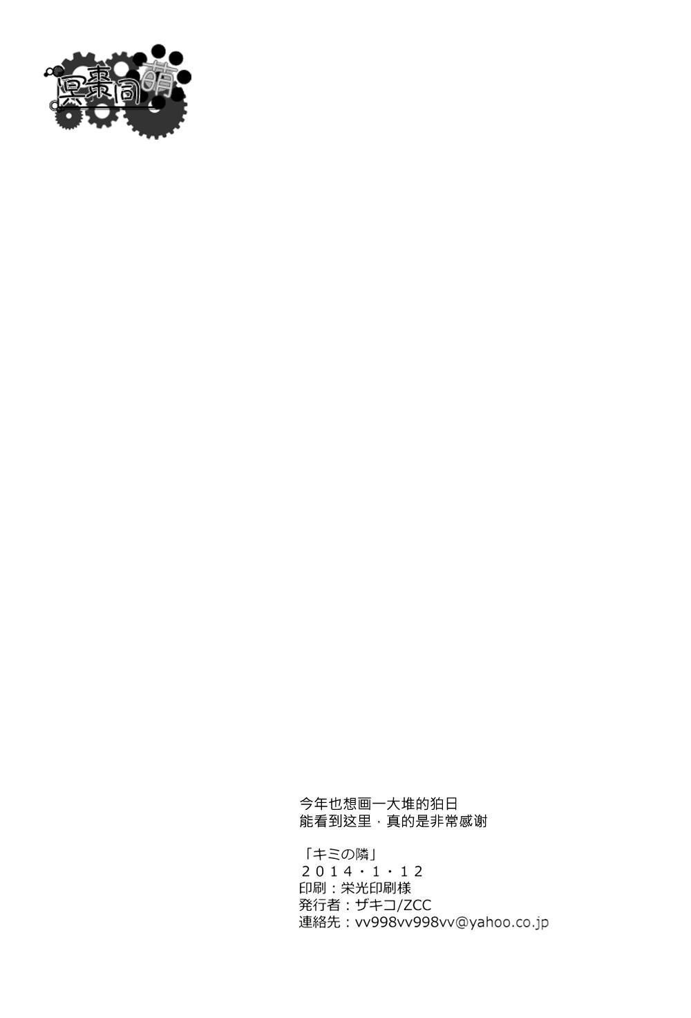Kimi no Tonari 24