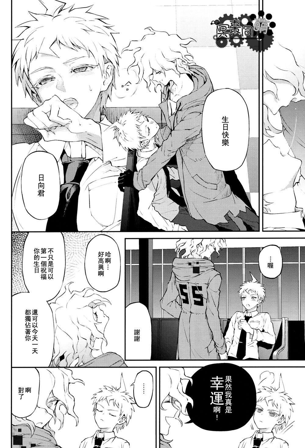 Kimi no Tonari 8