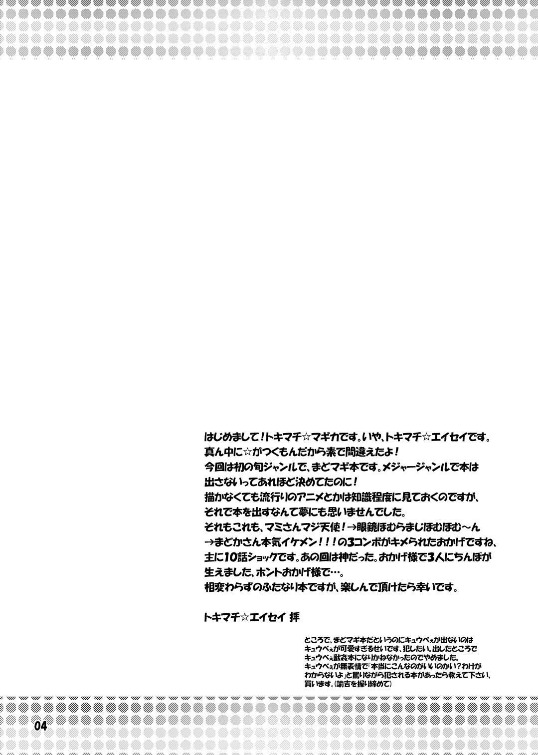 Futanari Mahou Shoujo Kyouka Kunren 4