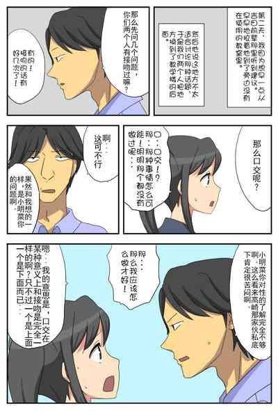 Nagasare Kanojo Akina 10