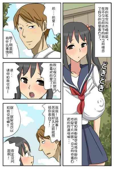 Nagasare Kanojo Akina 2