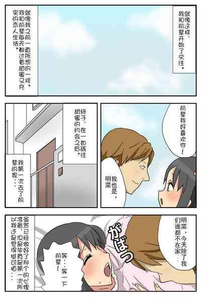 Nagasare Kanojo Akina 3