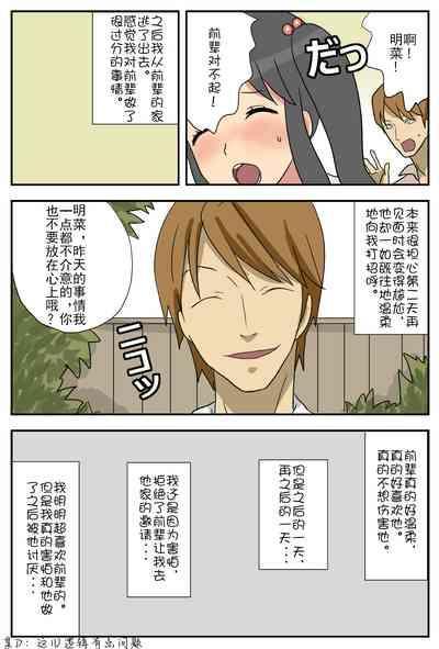 Nagasare Kanojo Akina 4