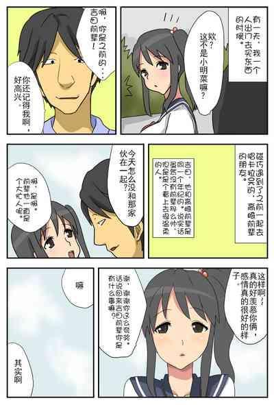 Nagasare Kanojo Akina 6