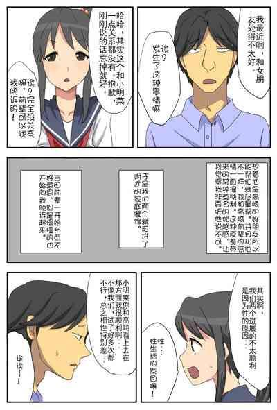 Nagasare Kanojo Akina 7