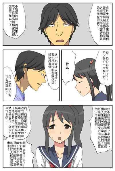 Nagasare Kanojo Akina 8