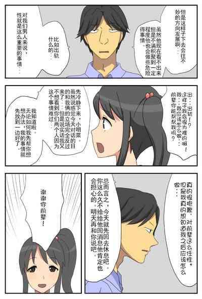 Nagasare Kanojo Akina 9