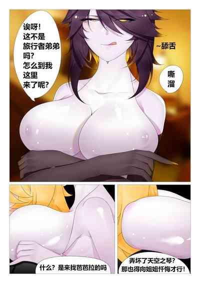 空的灾难<原神> 3