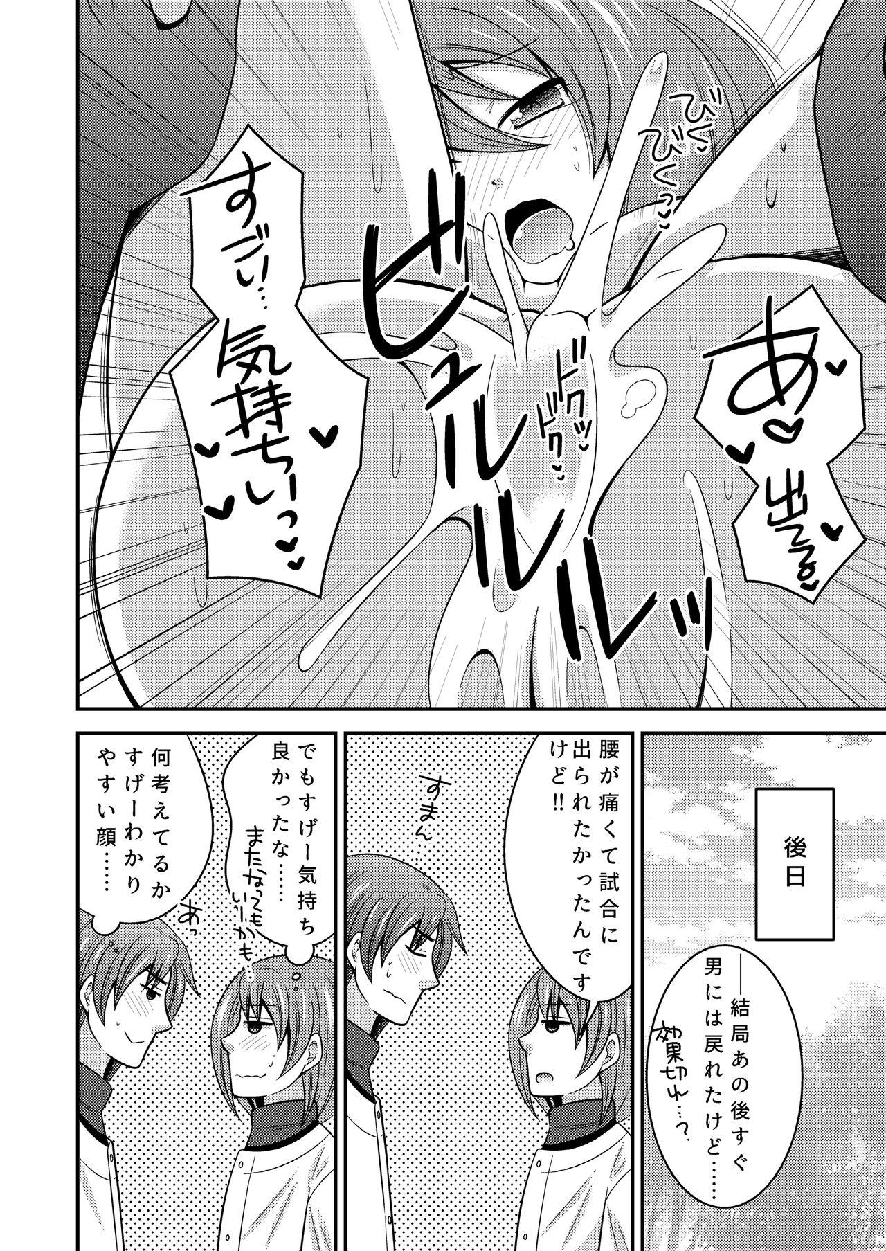 Yakyuubu no Ace ga Nyotaika shite Shinyuu to Ecchi + Yoru no Aida wa Onnanoko 14