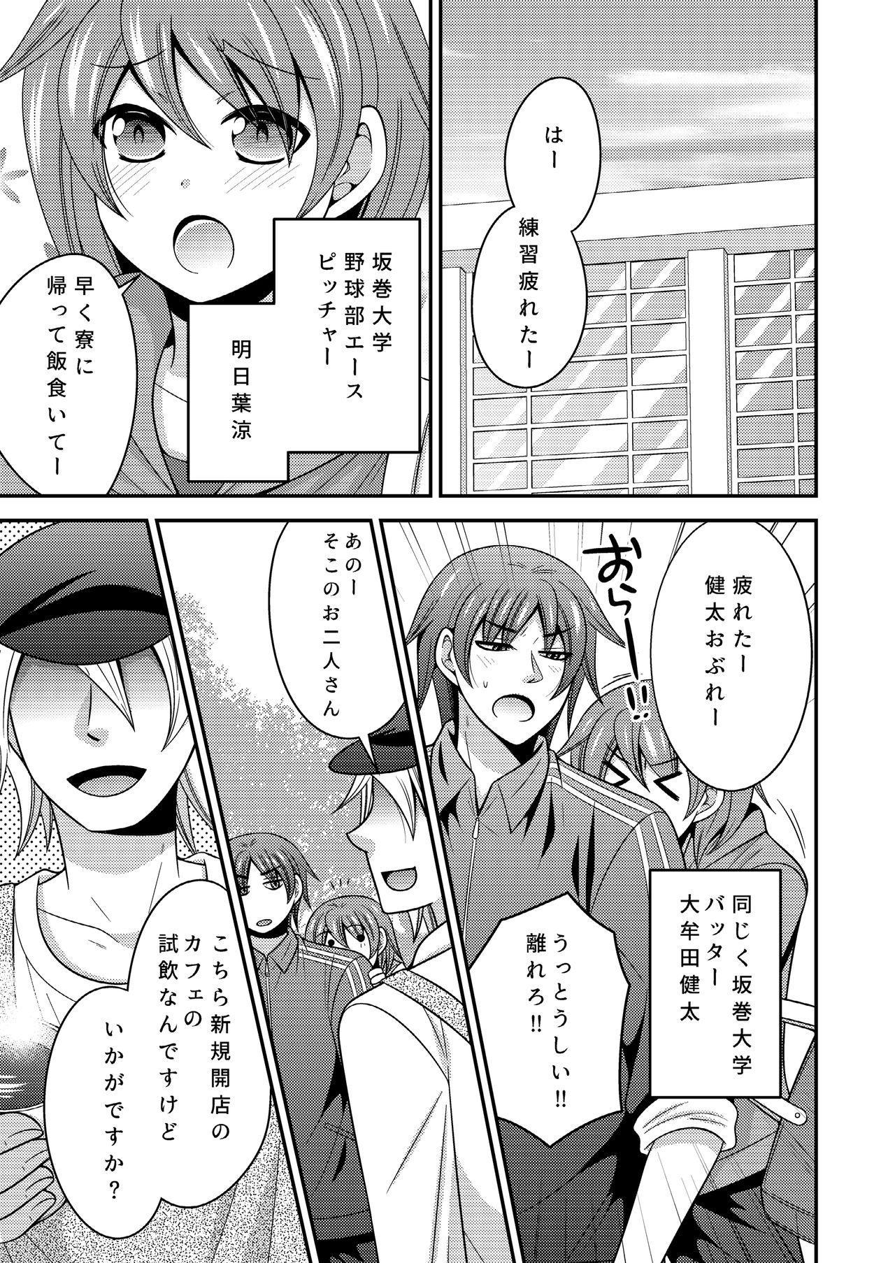 Yakyuubu no Ace ga Nyotaika shite Shinyuu to Ecchi + Yoru no Aida wa Onnanoko 3