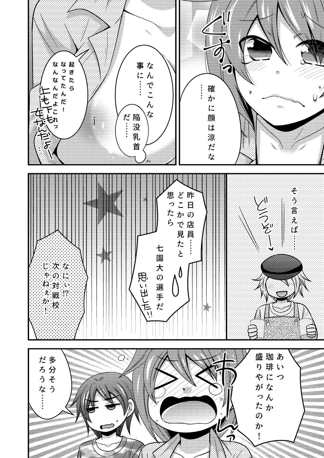 Yakyuubu no Ace ga Nyotaika shite Shinyuu to Ecchi + Yoru no Aida wa Onnanoko 6