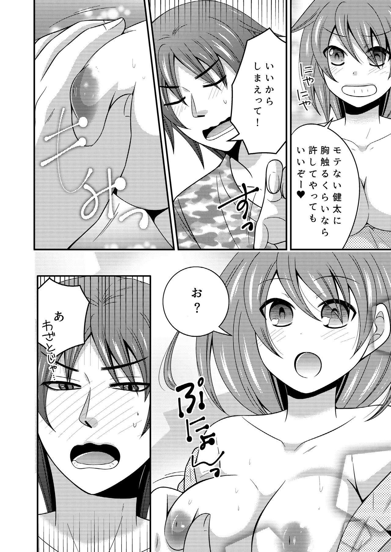 Yakyuubu no Ace ga Nyotaika shite Shinyuu to Ecchi + Yoru no Aida wa Onnanoko 8
