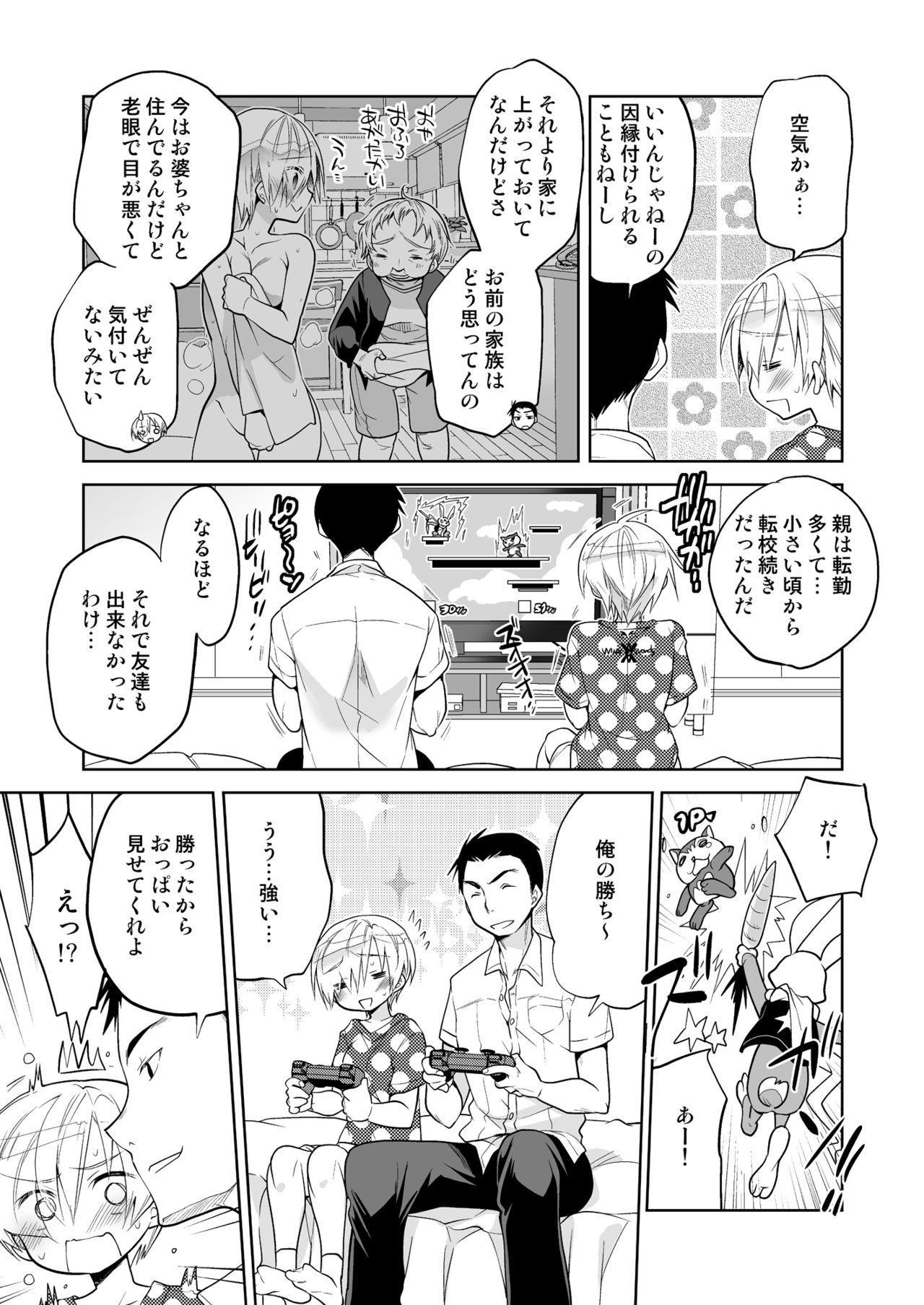 Boku no Hajimete no Tomodachi 10