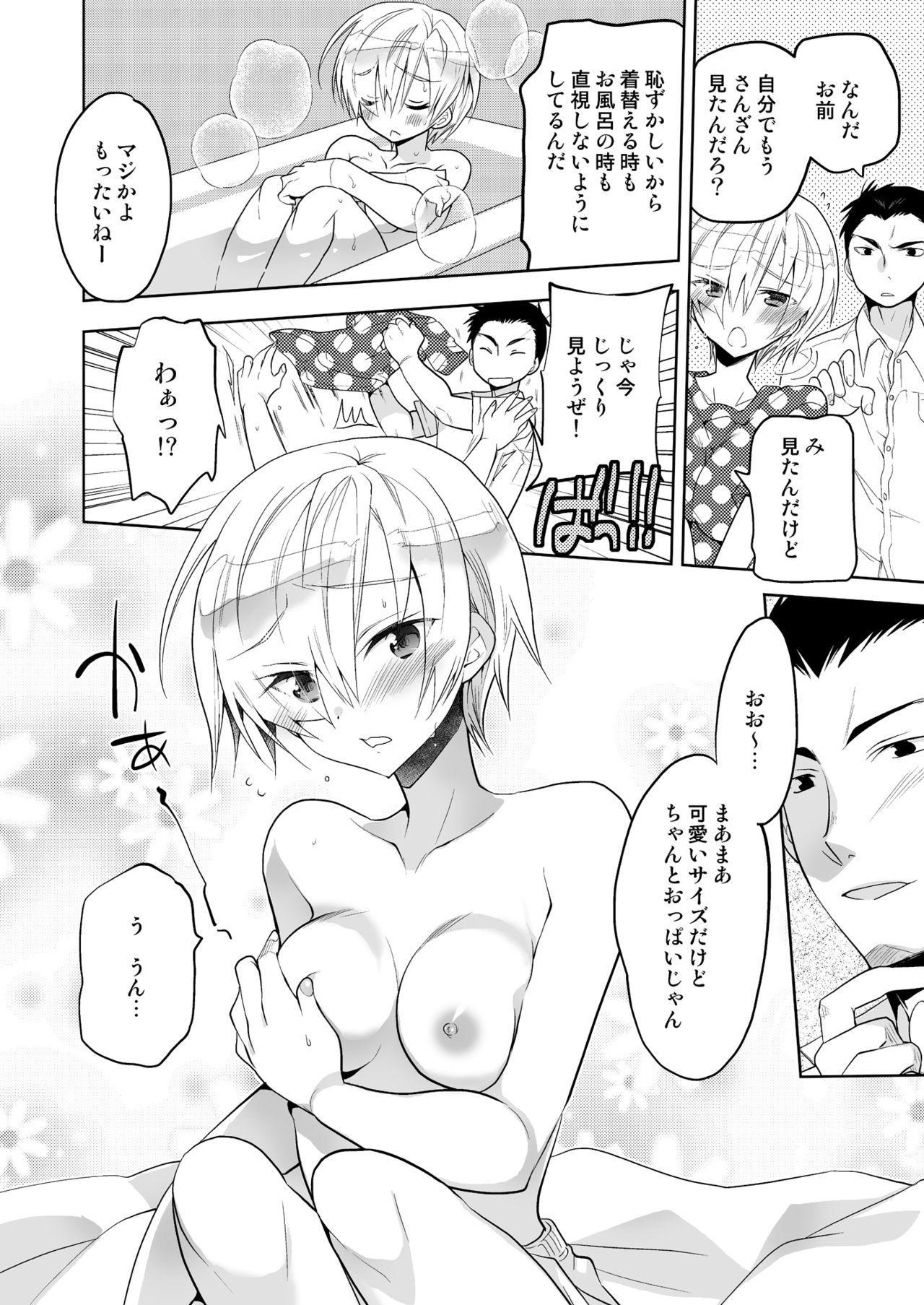 Boku no Hajimete no Tomodachi 11