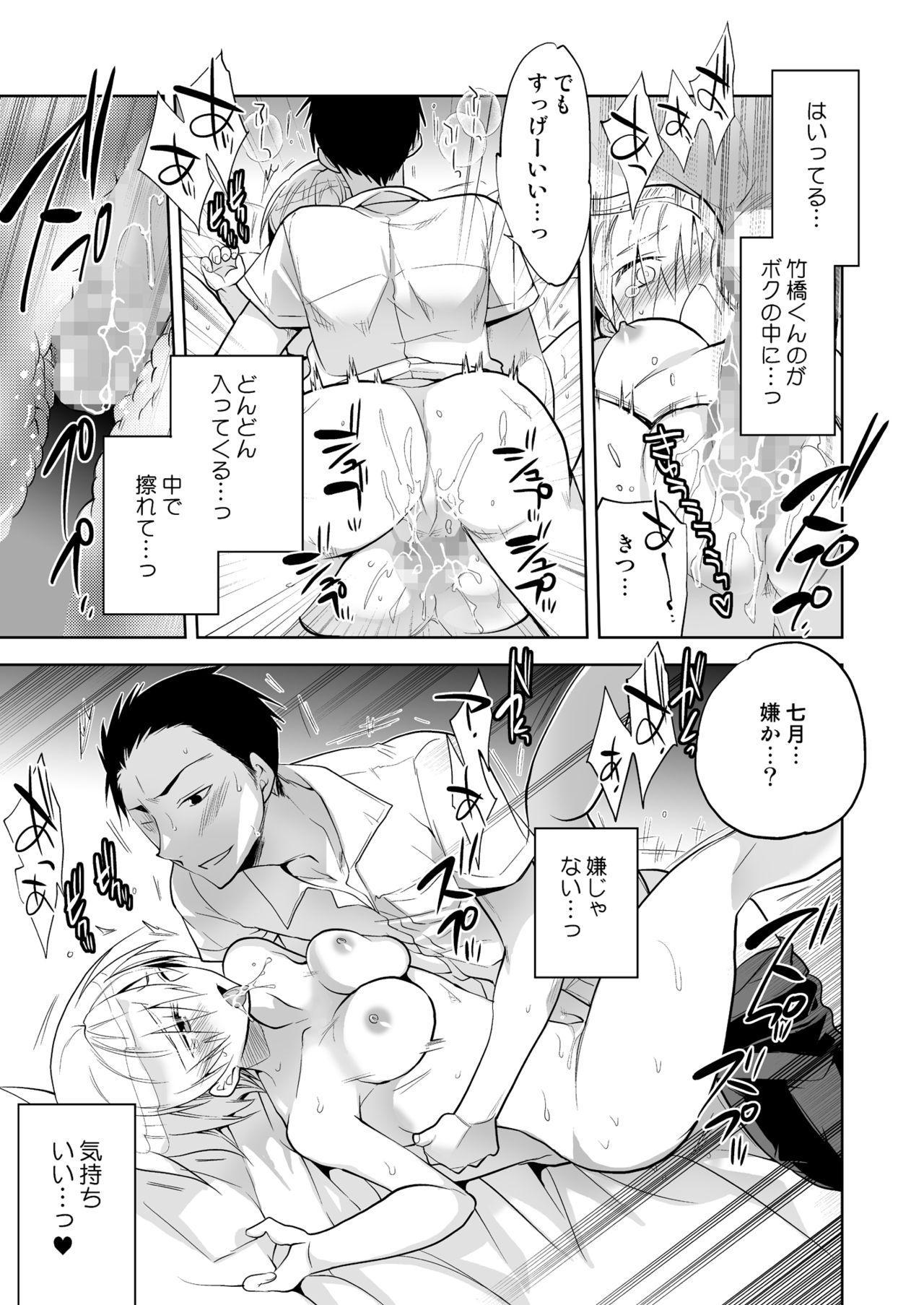 Boku no Hajimete no Tomodachi 18