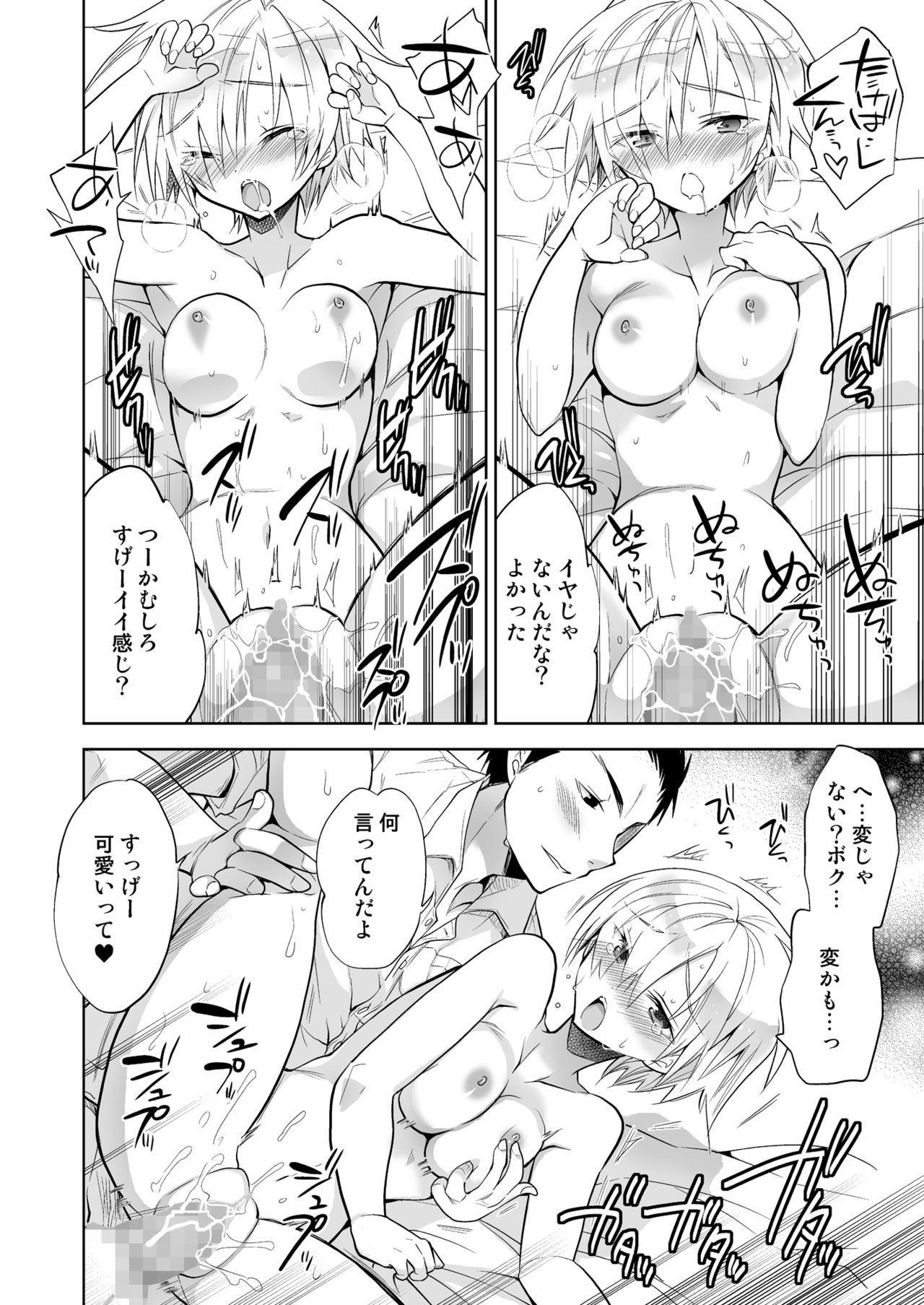 Boku no Hajimete no Tomodachi 19