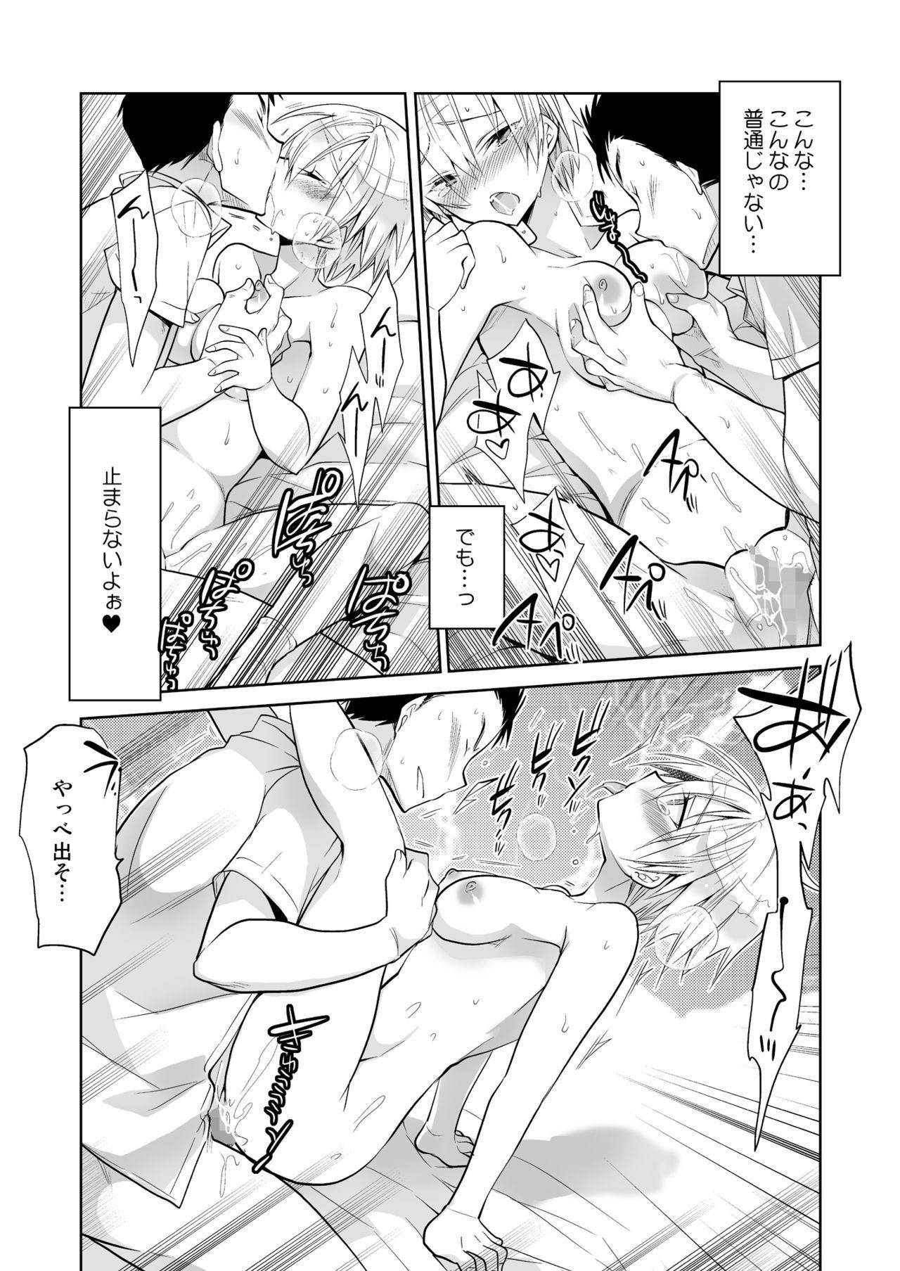 Boku no Hajimete no Tomodachi 20
