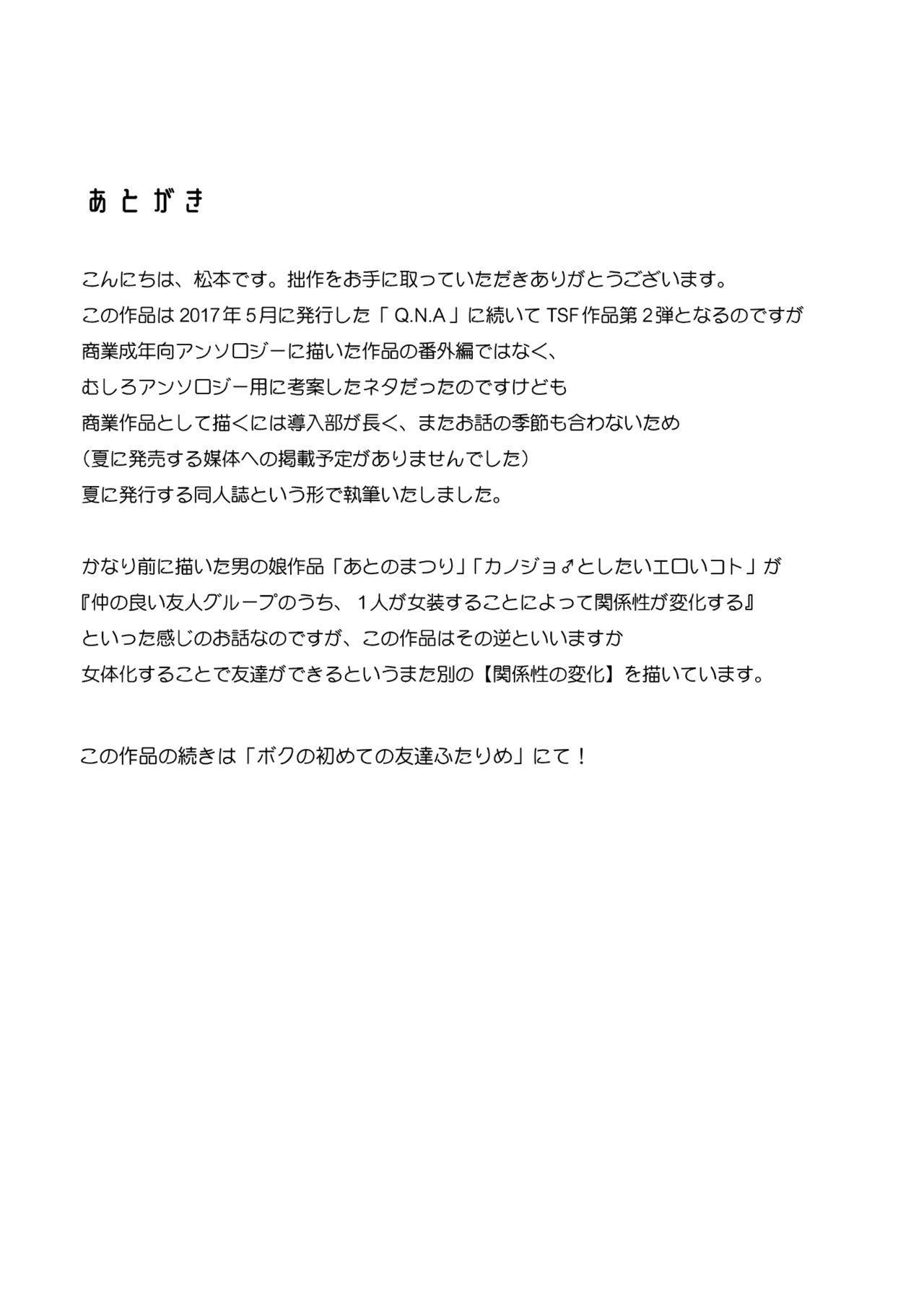 Boku no Hajimete no Tomodachi 27