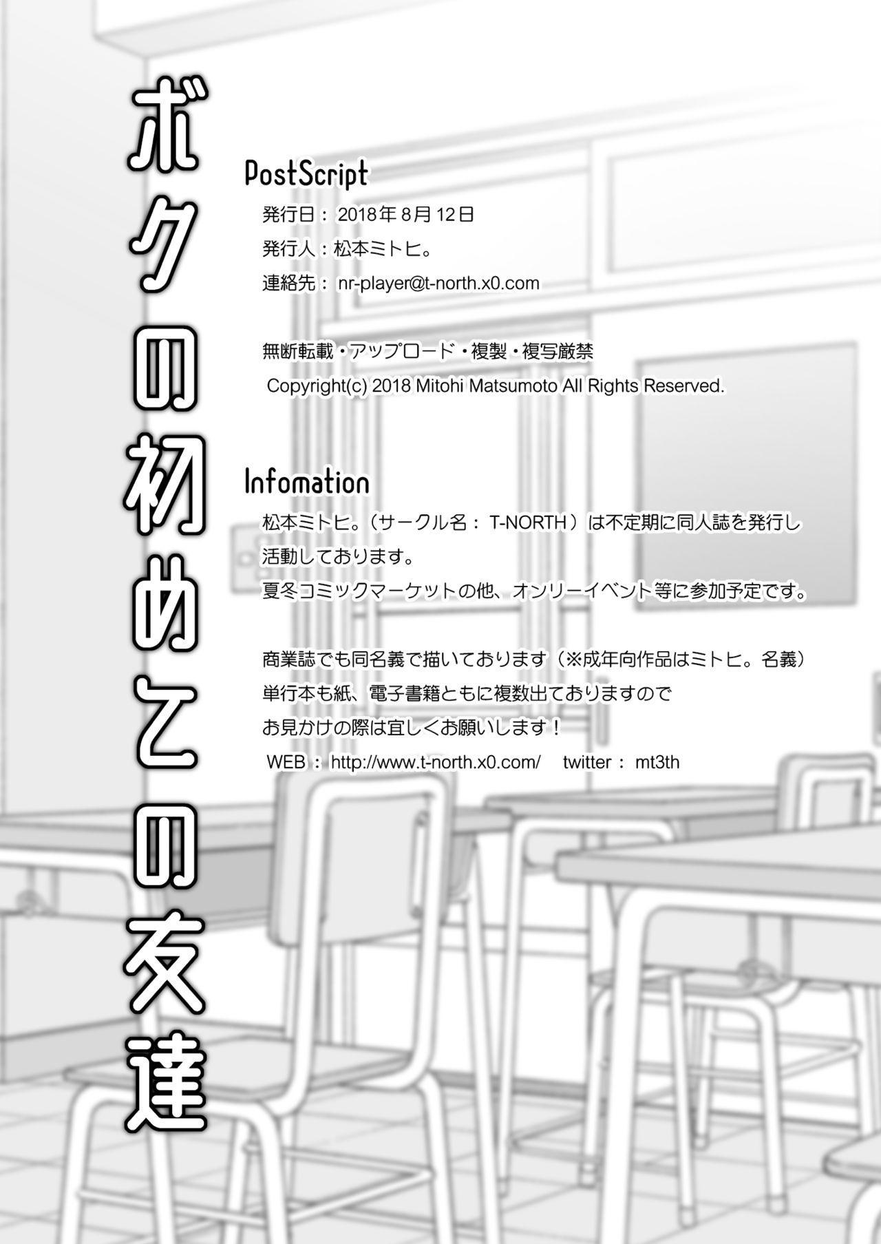 Boku no Hajimete no Tomodachi 28