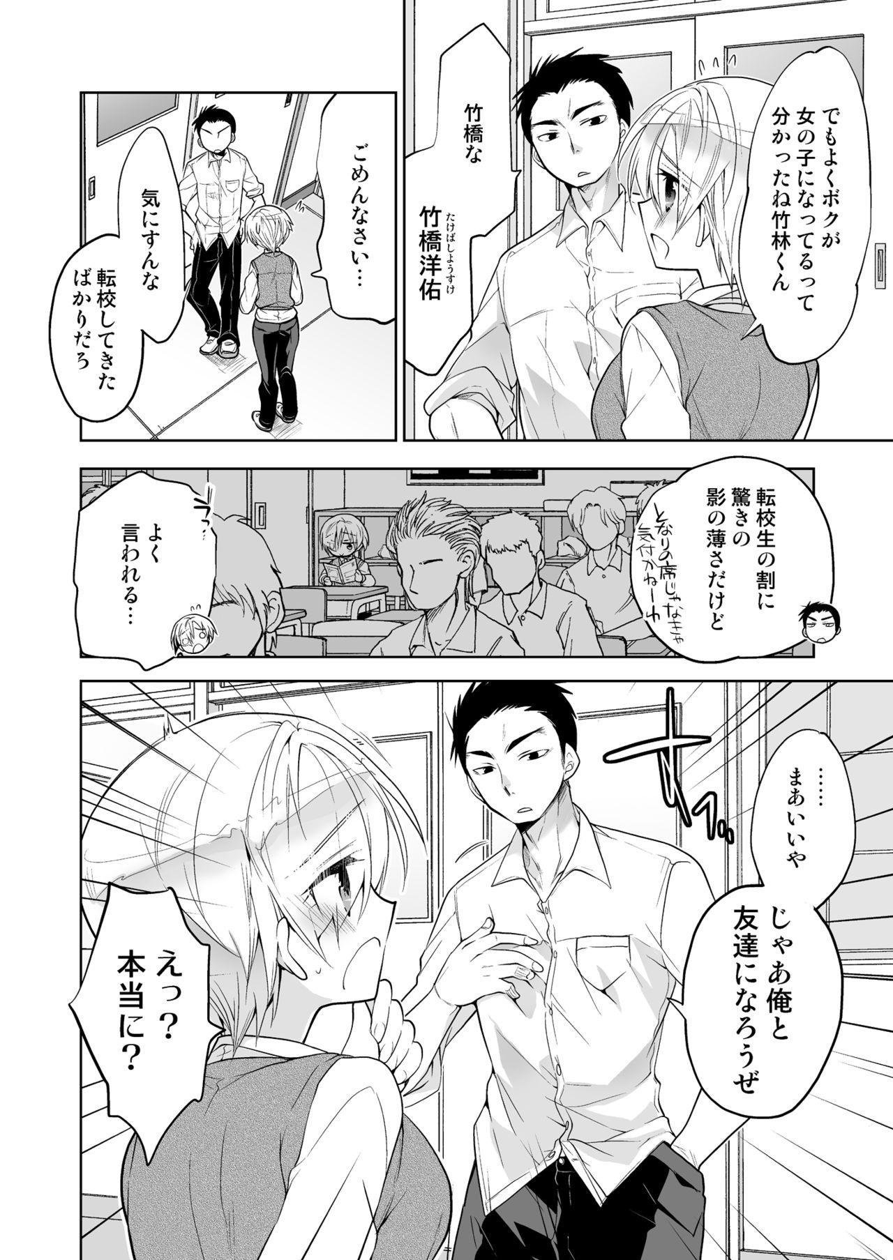 Boku no Hajimete no Tomodachi 5
