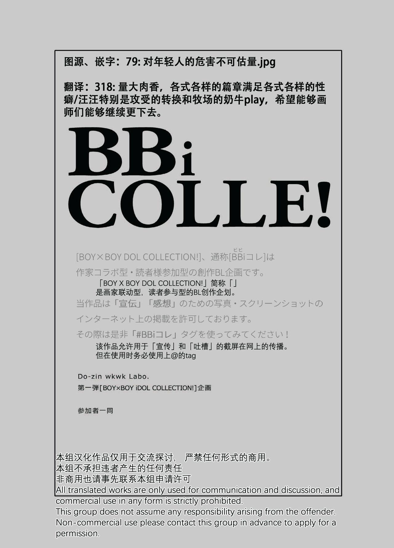 BOY x BOY IDOL COLLECTION!   男男爱豆搜罗! 9