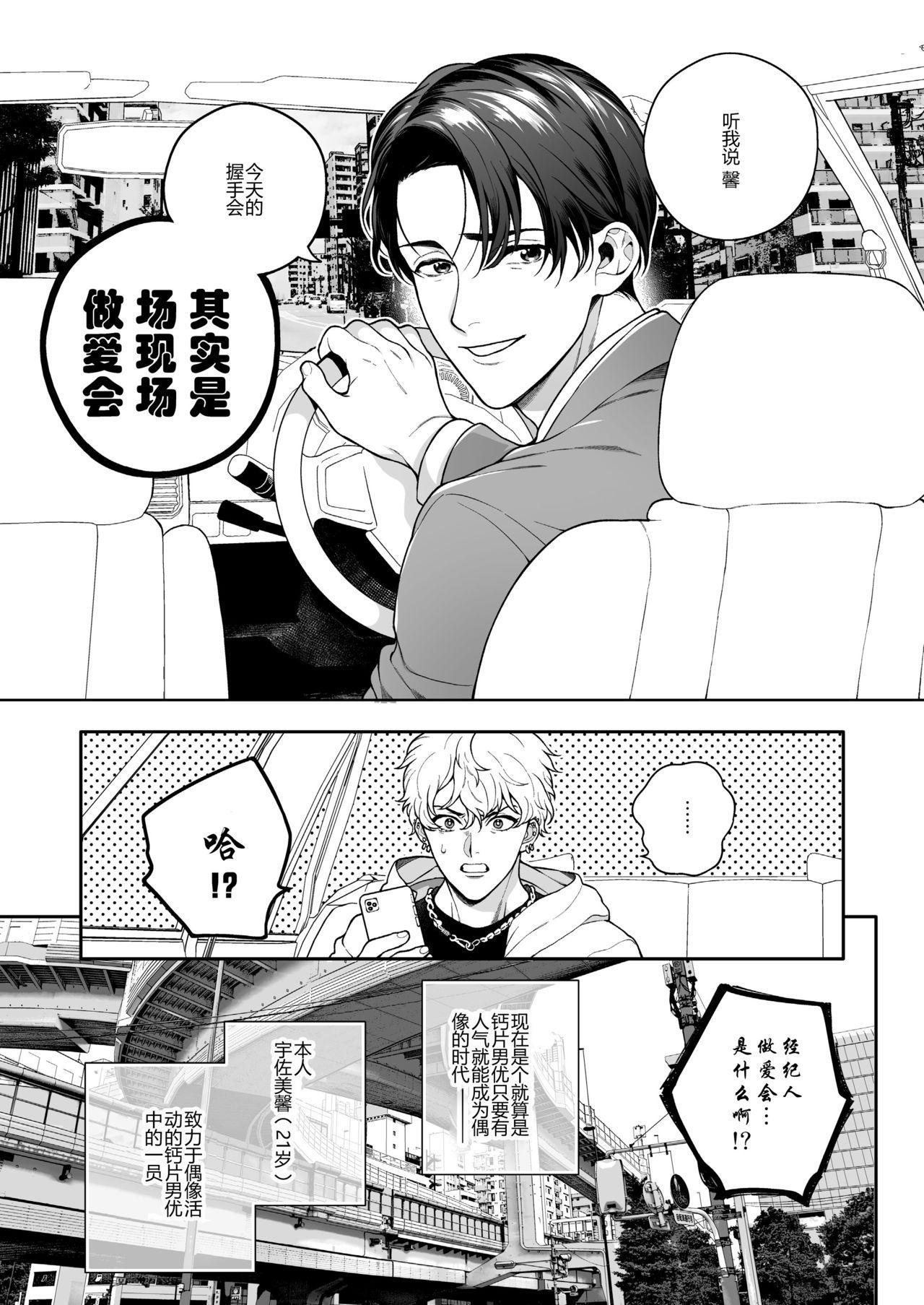 BOY x BOY IDOL COLLECTION!   男男爱豆搜罗! 101