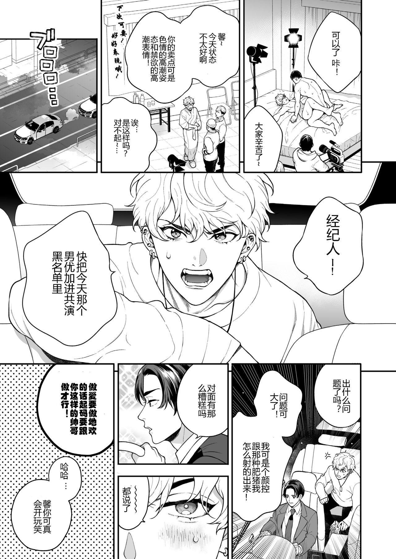 BOY x BOY IDOL COLLECTION!   男男爱豆搜罗! 105