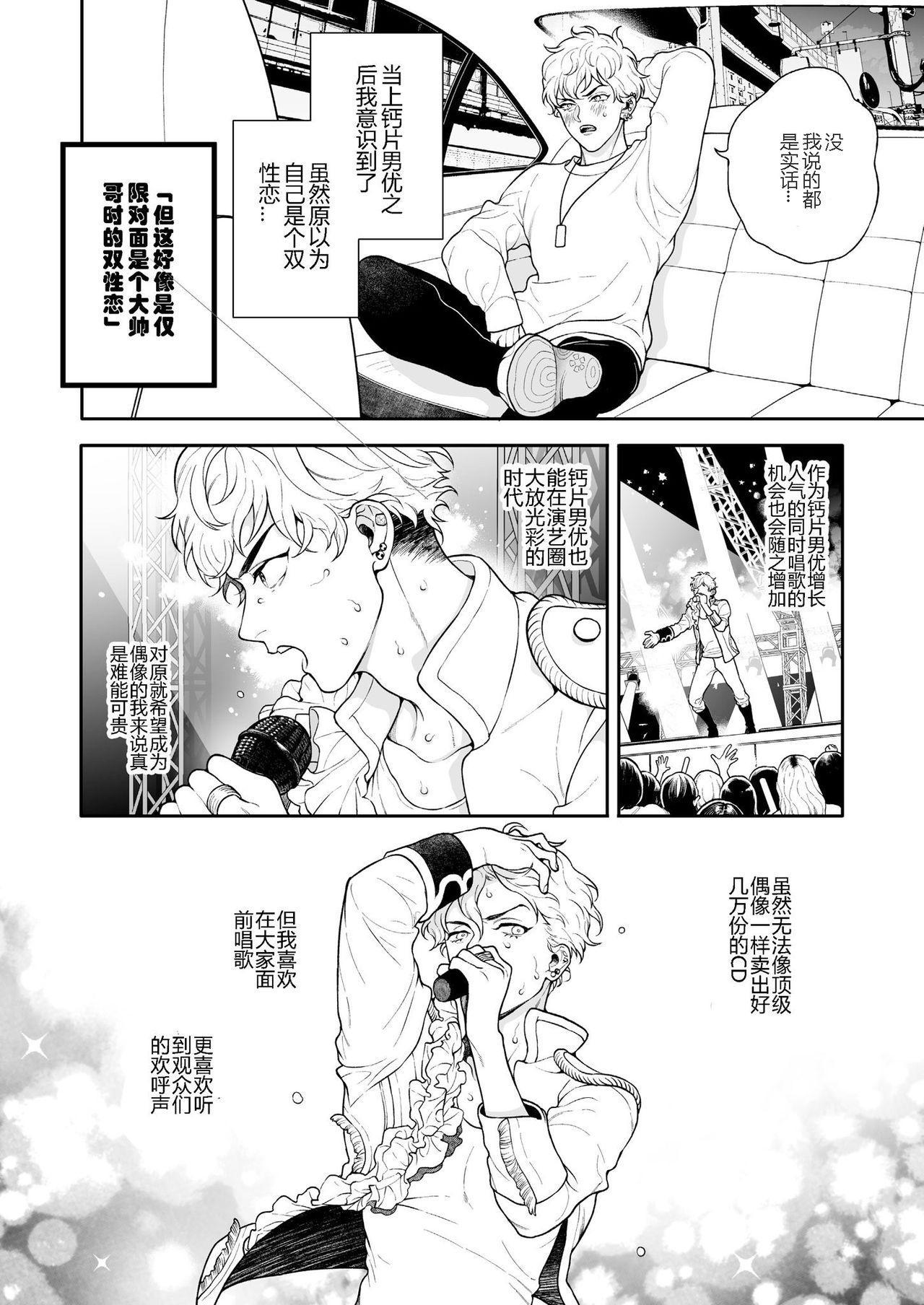 BOY x BOY IDOL COLLECTION!   男男爱豆搜罗! 106