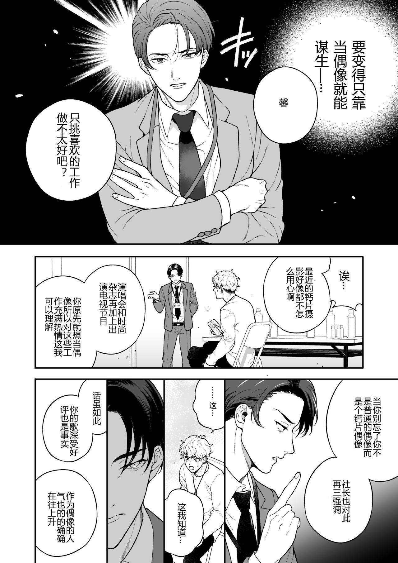 BOY x BOY IDOL COLLECTION!   男男爱豆搜罗! 108