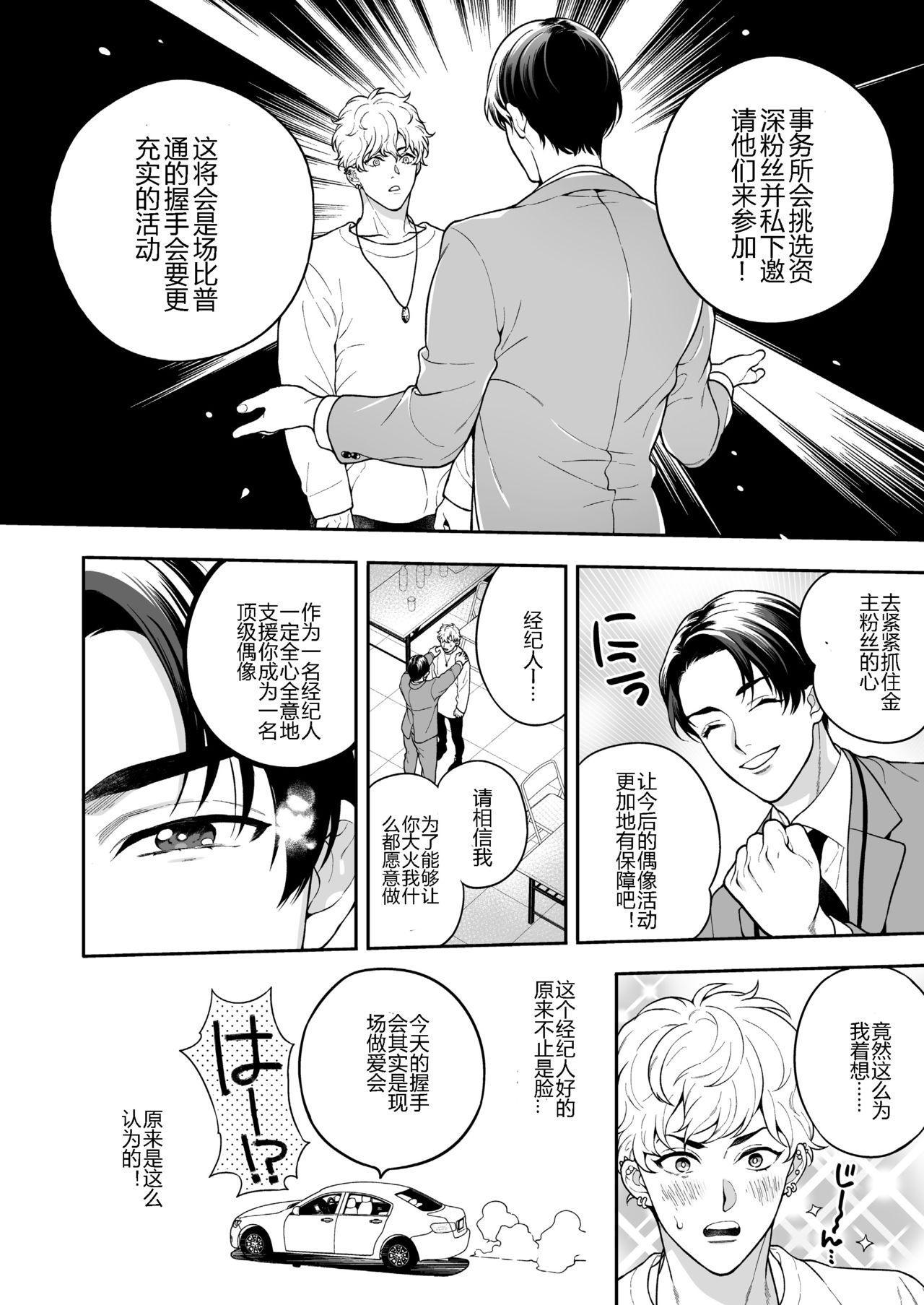 BOY x BOY IDOL COLLECTION!   男男爱豆搜罗! 110