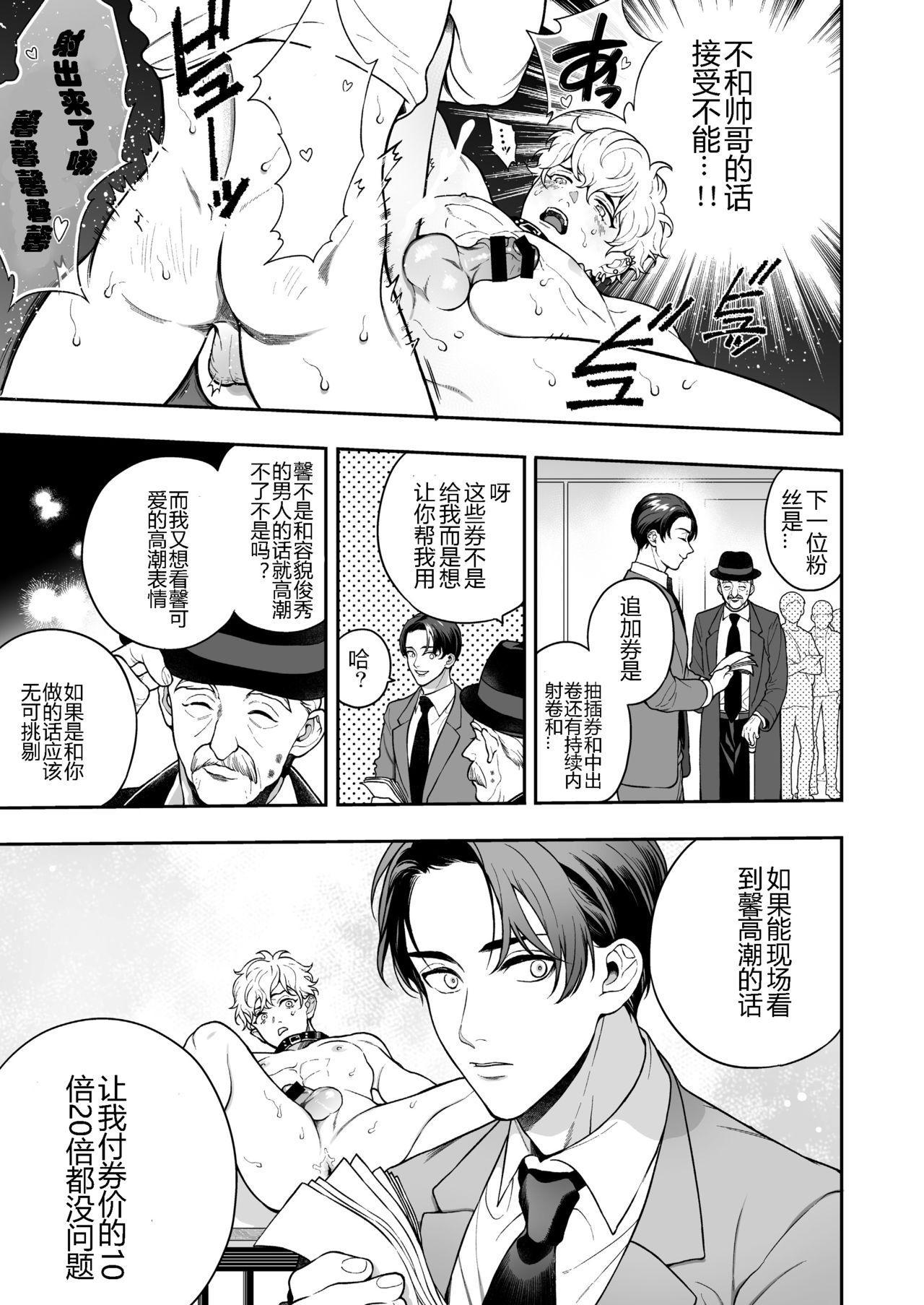 BOY x BOY IDOL COLLECTION!   男男爱豆搜罗! 121