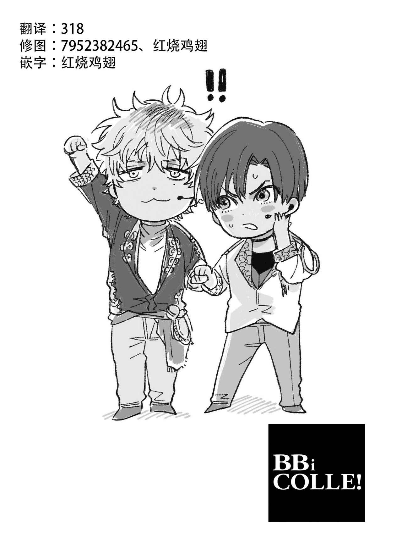 BOY x BOY IDOL COLLECTION!   男男爱豆搜罗! 12