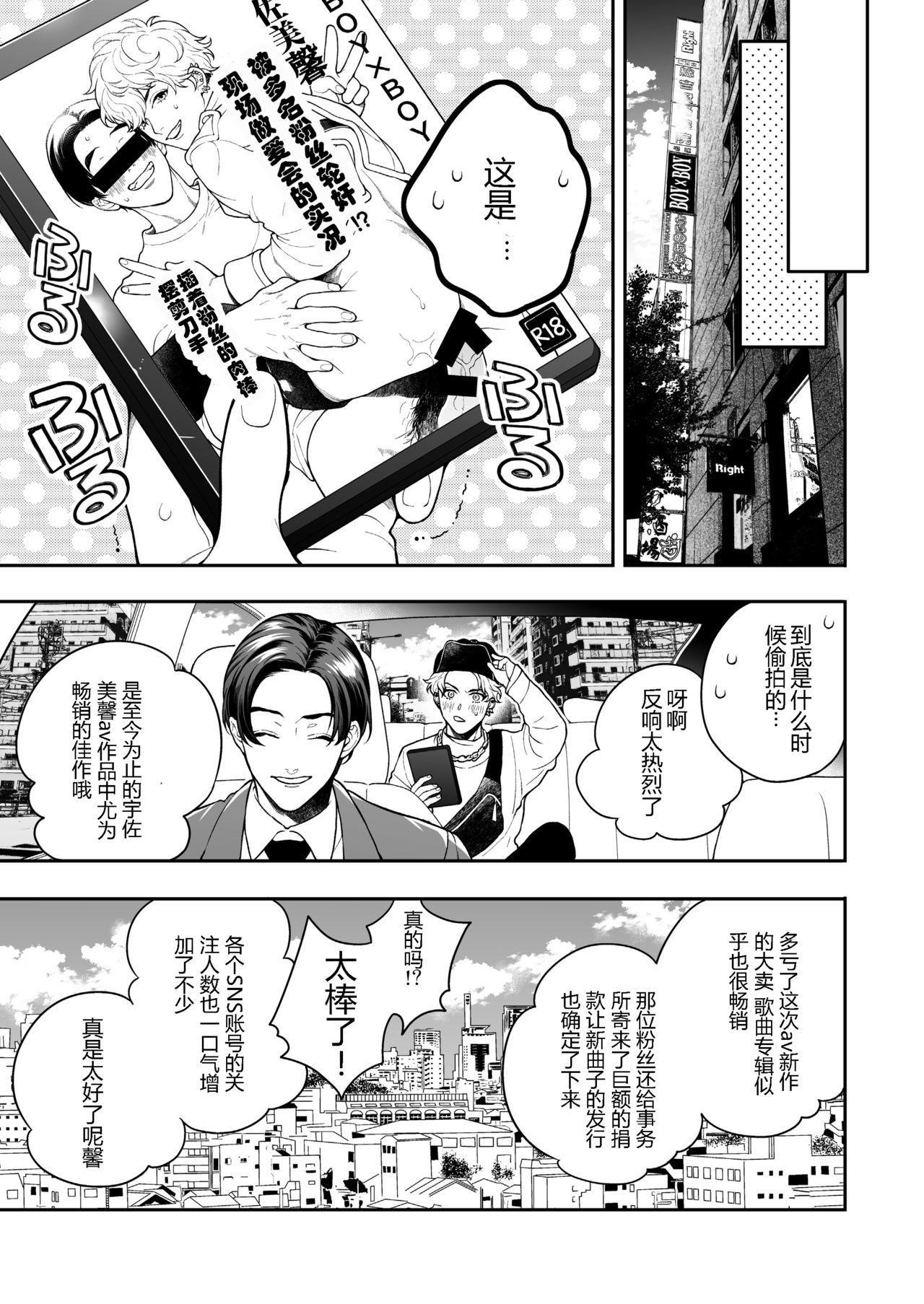 BOY x BOY IDOL COLLECTION!   男男爱豆搜罗! 129