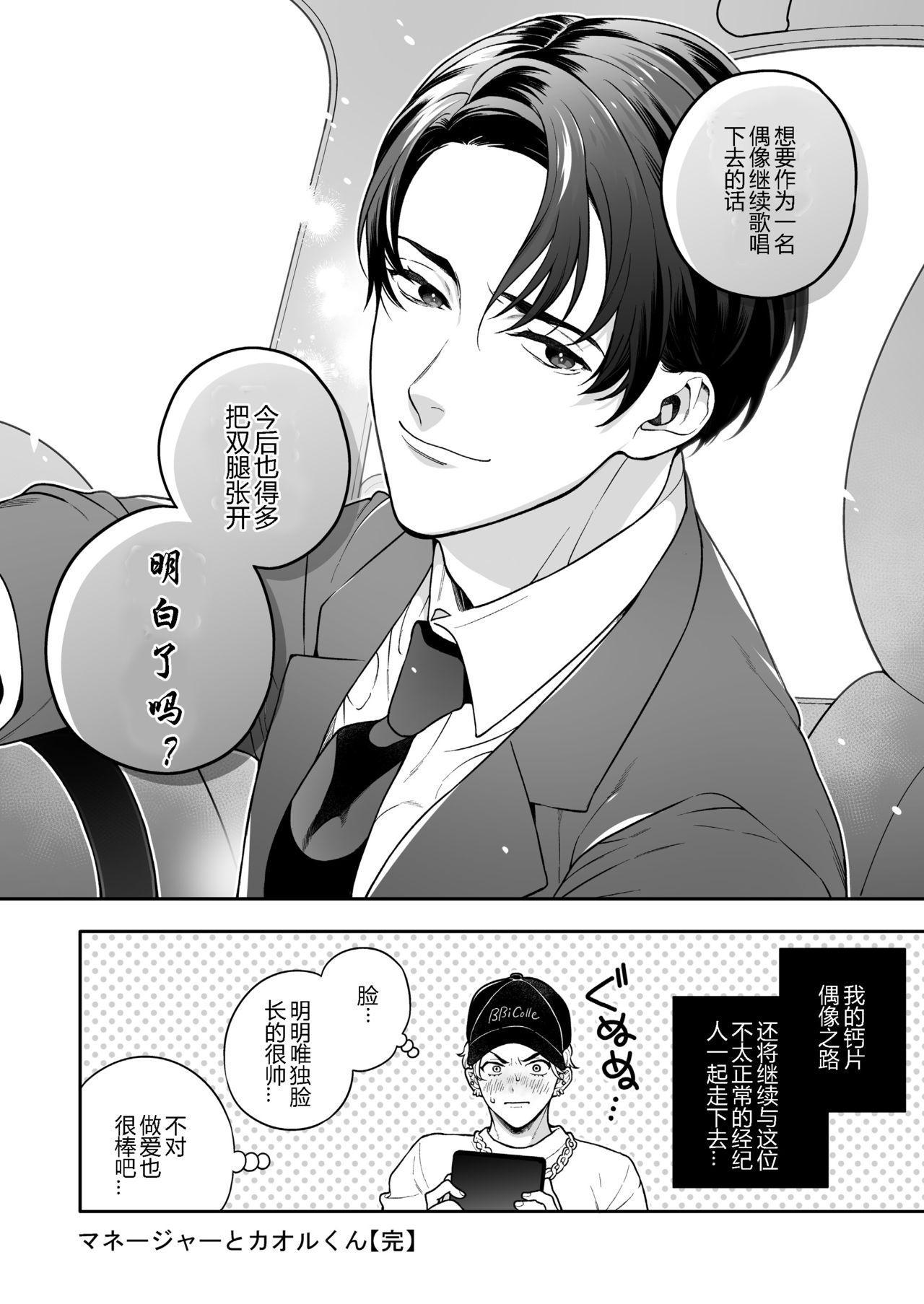 BOY x BOY IDOL COLLECTION!   男男爱豆搜罗! 130