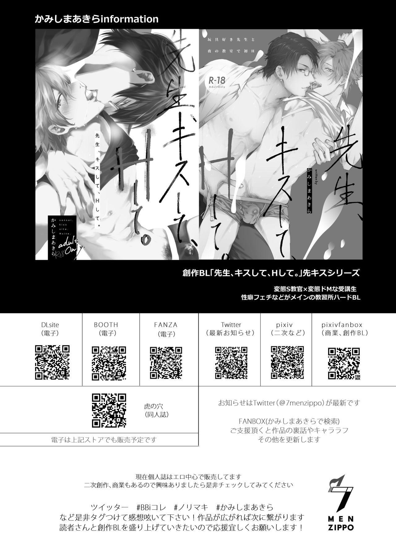 BOY x BOY IDOL COLLECTION!   男男爱豆搜罗! 133